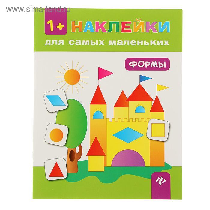Наклейки для самых маленьких. Формы. Изд. 4-е. Автор: Ткаченко Ю.А.