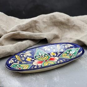 Селёдочница Риштанская Керамика, 24см, микс