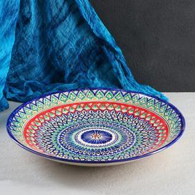 Ляган круглый Риштанская Керамика 42см