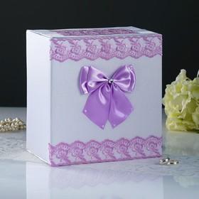 Коробка для денег «Семейный банк» с сиреневым кружевом