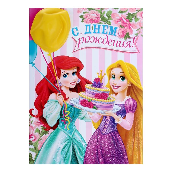 Картинка с днем рождения принцесса картинки