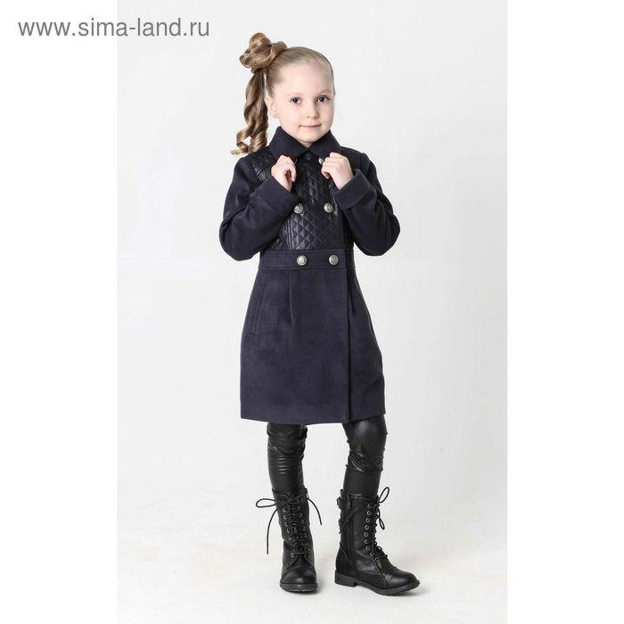 Пальто для девочки BRITNY, рост 146 см, цвет тёмно-синий