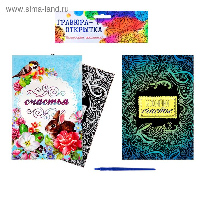 """Гравюра-открытка для исполнения желания """"Счастье"""" + штихель"""