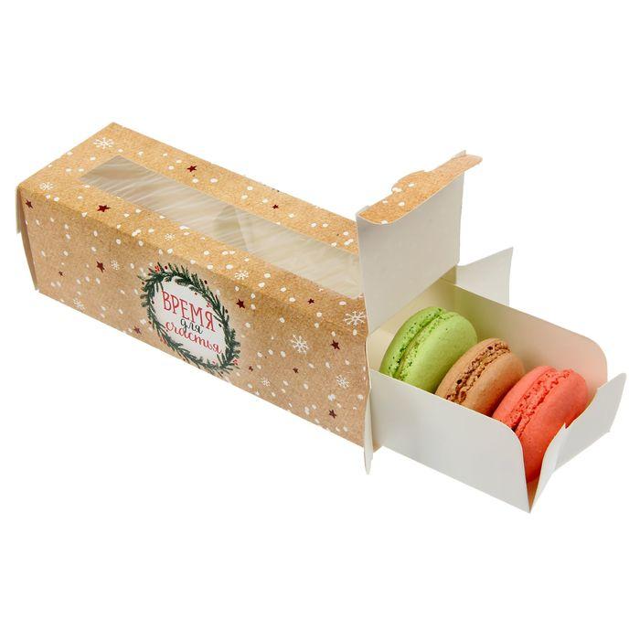 """Коробочка для макарун """"Время для счастья"""", 18 х 5,5 х 5,5 см"""