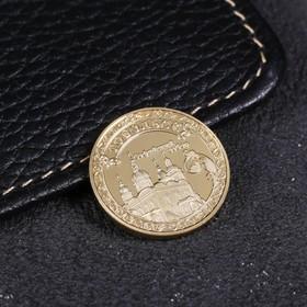 Монета «Тобольск», d= 2.2 см