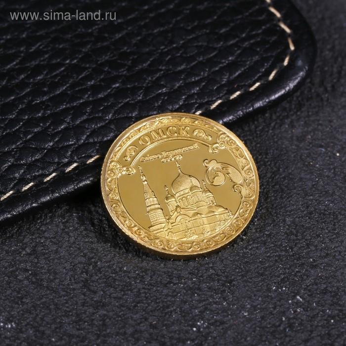 """Монета """"Омск"""", диам. 2,2 См"""
