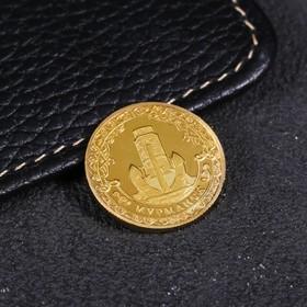 Монета «Мурманск», d= 2.2 см