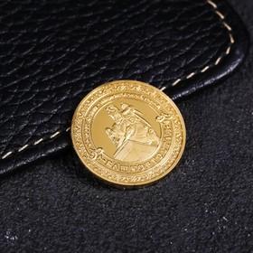 Монета «Башкортостан», d= 2.2 см