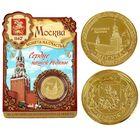 Монета «Москва», d=2.2 см