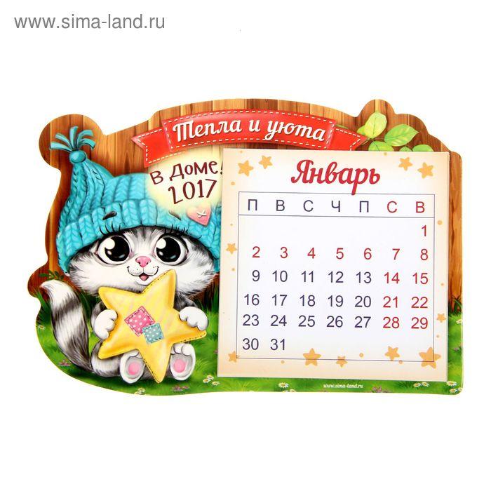 """Календарь на магните """"Тепла и уюта в доме"""""""