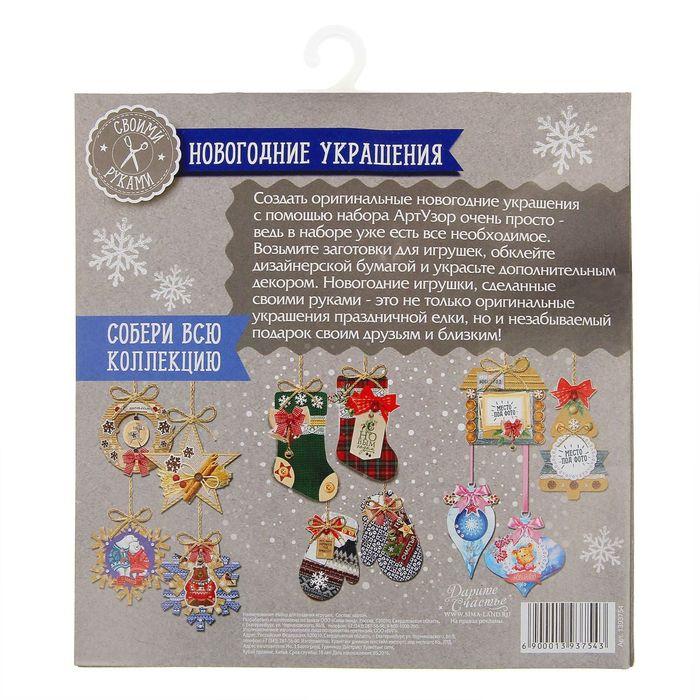 Елочное украшение «Уютный Новый год», набор для создания, 15 × 15 см