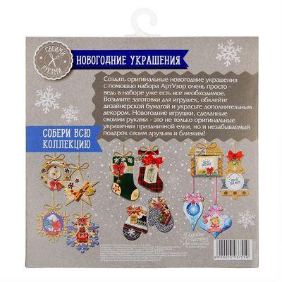 Ёлочное украшение «Снежные истории», набор для создания, 15 × 15 см