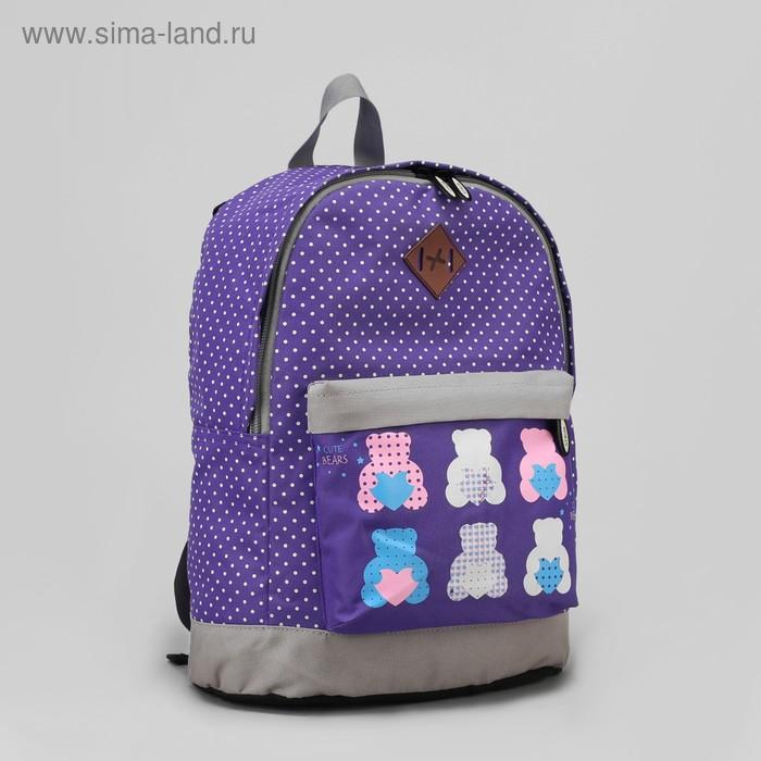 """Рюкзак молодёжный на молнии """"Медвежата"""", 1 отдел, 1 наружный карман, сиреневый"""