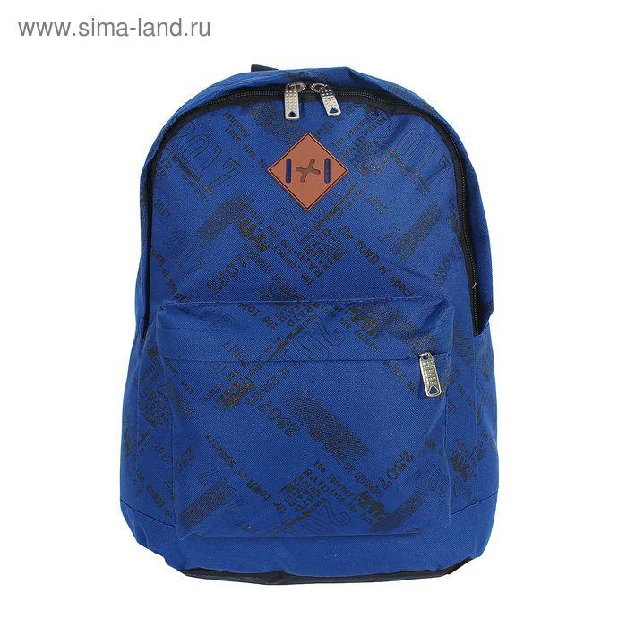 """Рюкзак молодёжный на молнии """"Сити"""", 1 отдел, 1 наружный карман, синий"""