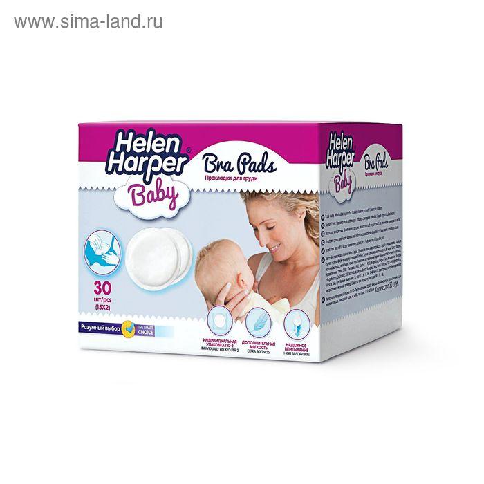 Прокладки Helеn Harper для груди в период вскармливания, 30 шт