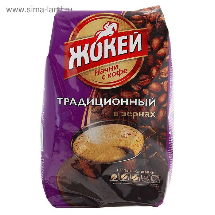 Кофе Жокей Традиционный зерновой, высший сорт, 200 гр