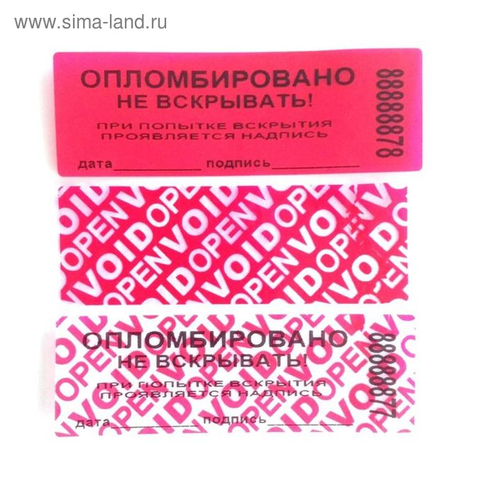 Пломба наклейка 66/22,цвет красный, 1000 шт./рул.