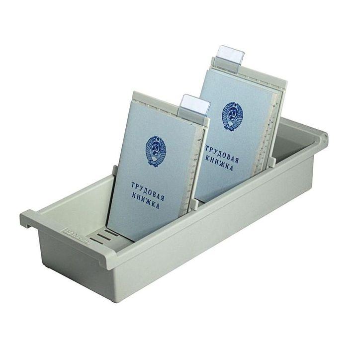Картотека для трудовых книжек Han А6 на 40 книжек или 1300 карточек, 347x128x65 мм