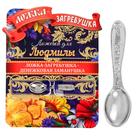"""Ложка-загребушка именная """"Людмила"""""""