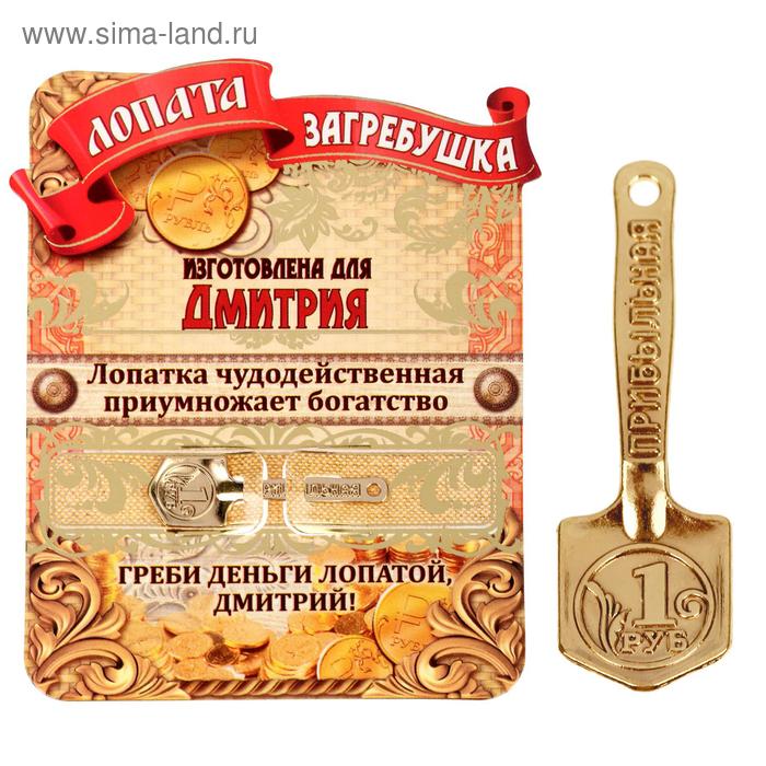 "Лопата-загребушка именная ""Дмитрий"""