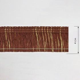 Тесьма «Бахрома», 4 см, 12 ± 1 м, цвет коричневый/золотой