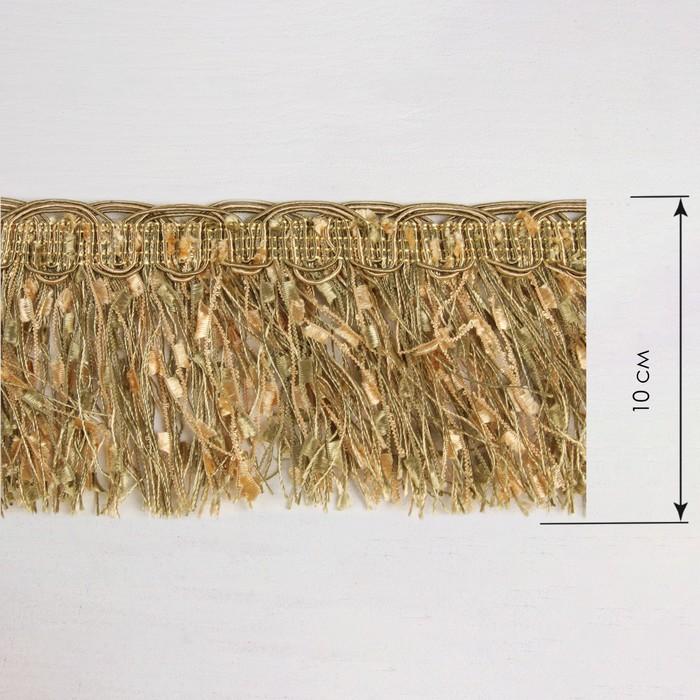 """Тесьма """"Бахрома"""", 10см, 12±1м, с ажуром, цвет коричневый"""