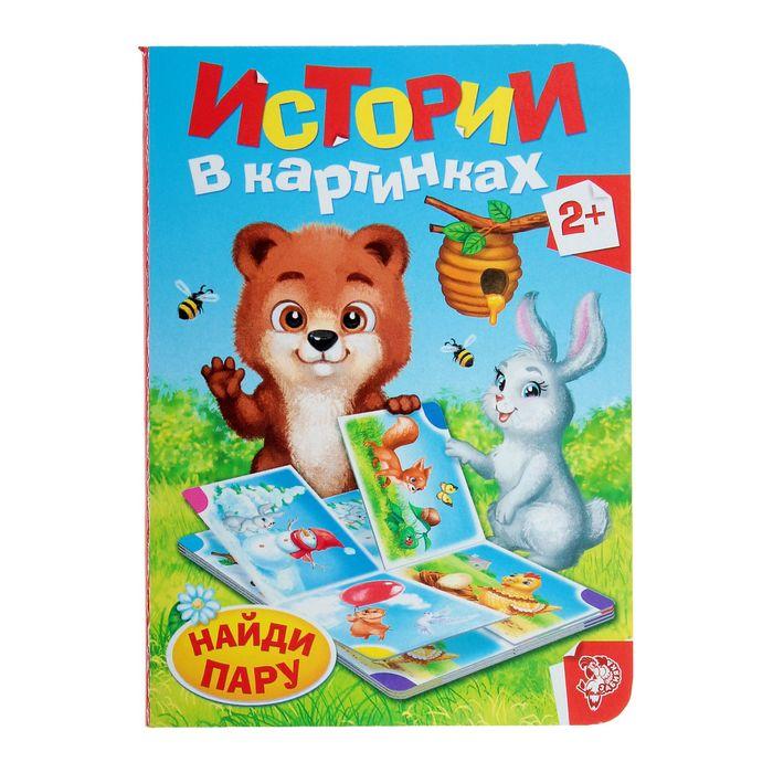 Книга картонная «Истории в картинках», 10 стр. - фото 106545920