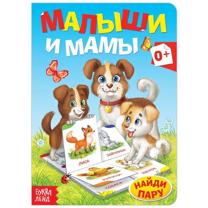 """Книга картонная """"Мамы и малыши"""", 8 стр."""