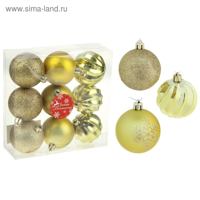 """Новогодние шары """"Золотое ассорти"""" (набор 9 шт.)"""