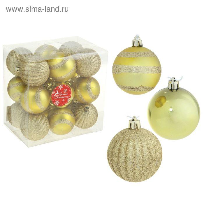 """Новогодние шары """"Золотое ассорти"""" (набор 18 шт.)"""