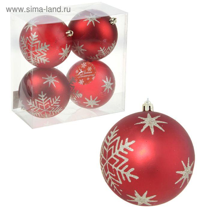 """Новогодние шары """"Снегопад"""" красные (набор 4 шт.)"""