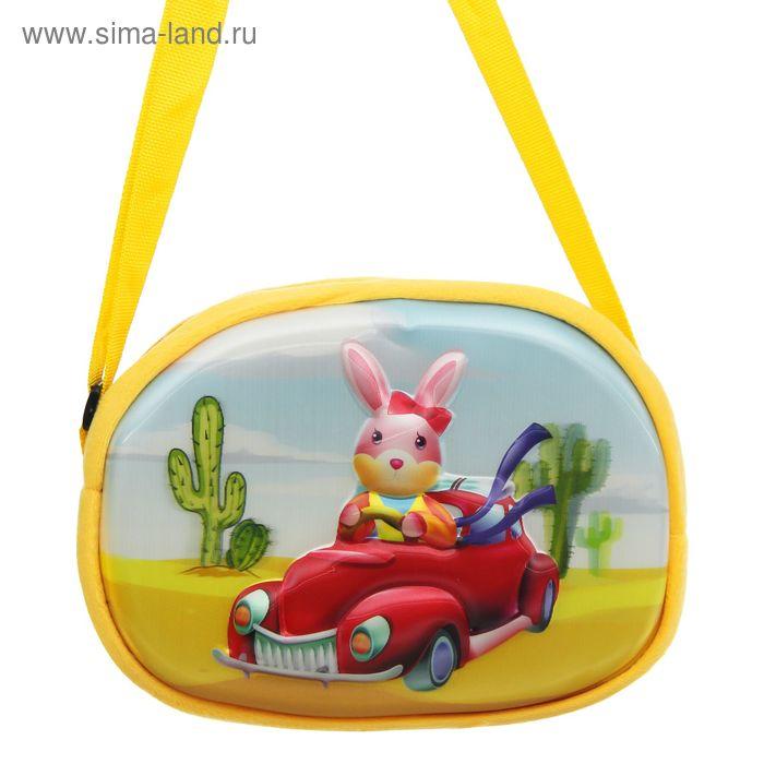 """Мягкая сумочка 3Д """"Зайка"""" на машине"""
