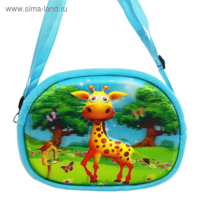 "Мягкая сумочка 3Д ""Жирафик"""