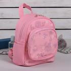 """Рюкзак молодёжный на молнии """"Цветы"""", 1 отдел, 2 наружных и 2 боковых кармана, розовый"""