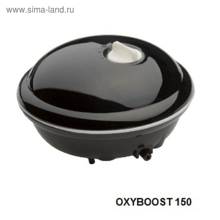 Компрессор OXYBOOST 150 plus (AQUAEL),2.2w,150л/ч., до 150 литров
