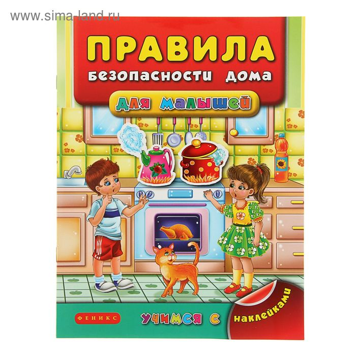 Учимся с наклейками. Правила безопасности дома для малышей. Автор: Воронкова Я.О.