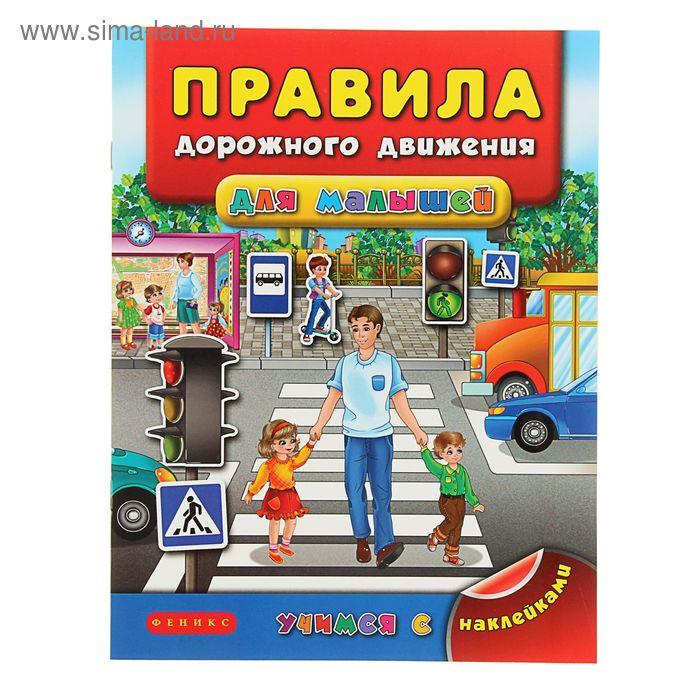 Учимся с наклейками. Правила дорожного движения для малышей. Автор: Воронкова Я.О.