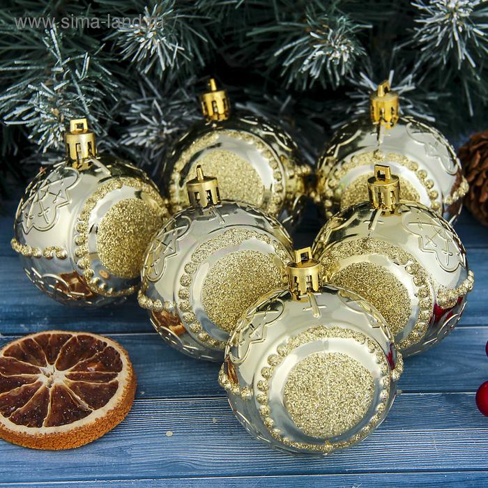 """Новогодние шары """"Солнечное золото"""" (набор 6 шт.)"""
