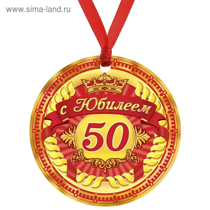 Иконы божьей, медали на юбилей 50 лет женщине прикольные картинки