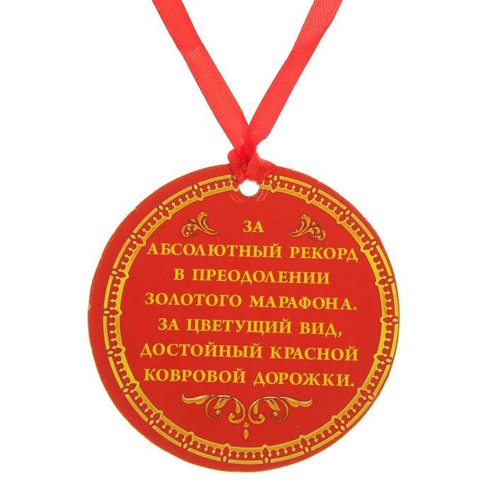 еще поздравление с вручением медали к золотой свадьбе как правило, рисуются