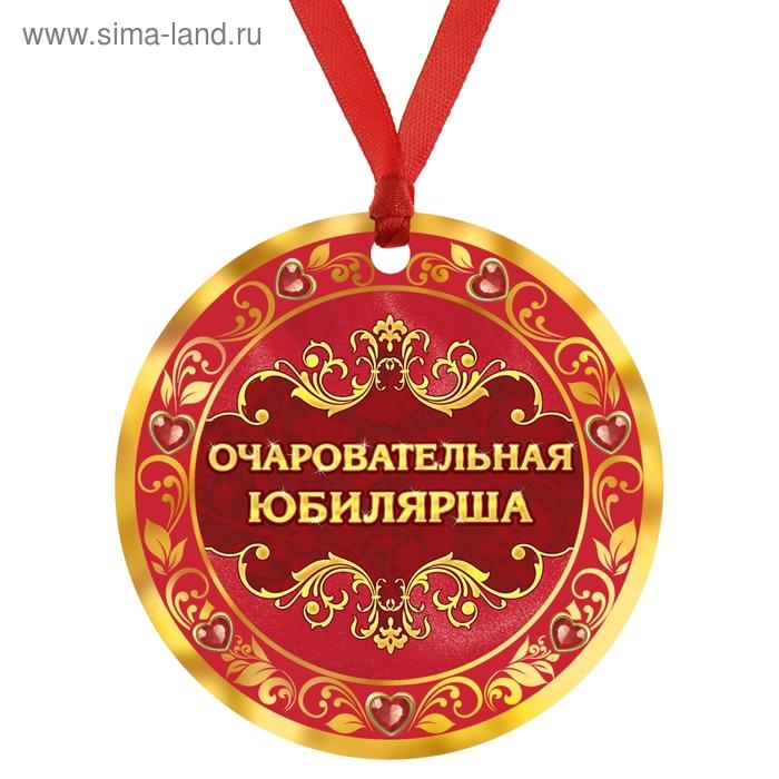 """Медаль """"Очаровательная юбилярша"""""""