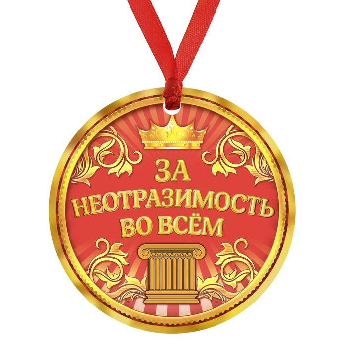 удается фото смешные медали коллегам скромняга низких цен