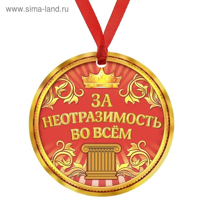 """Медаль """"За неотразимость во всем"""""""