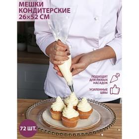 Набор кондитерских мешков в рулоне, 26×52 см, 72 шт