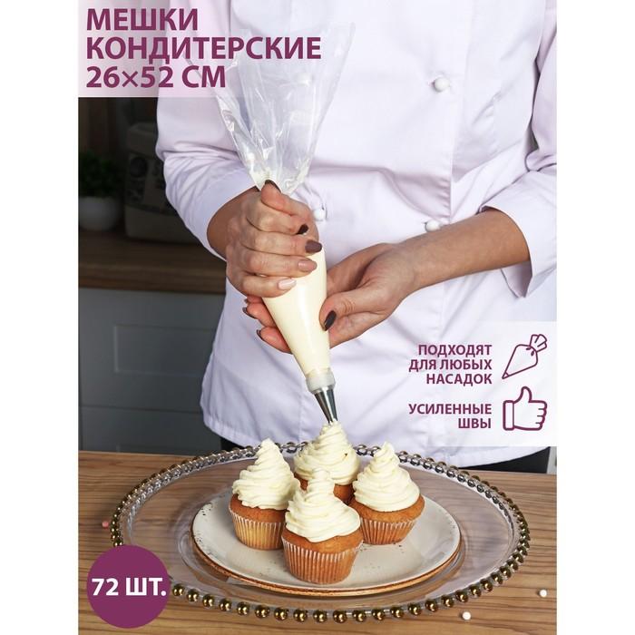 Набор кондитерских мешков в рулоне 26х52 см, 72 шт
