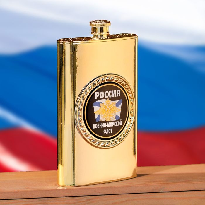 "Фляжка ""ВМФ"", 300 мл"