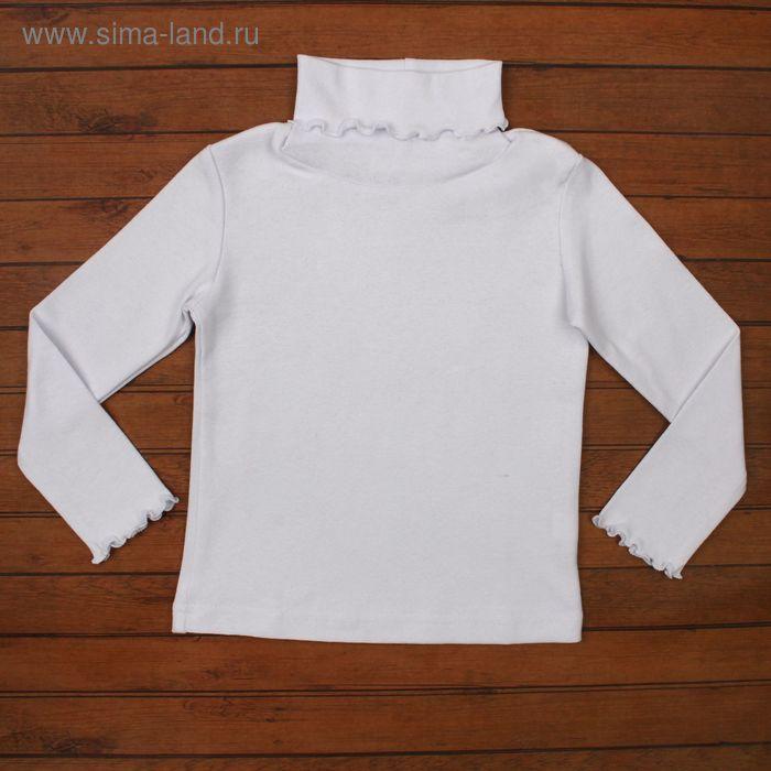 Водолазка для девочки, рост 116 (30) см, цвет белый (арт. Р-006/2_Д)