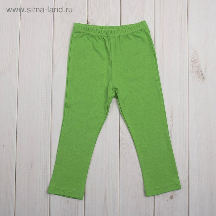 Леггинсы для девочки, рост 92 (26) см, цвет зелёный (арт. Р-02_М)