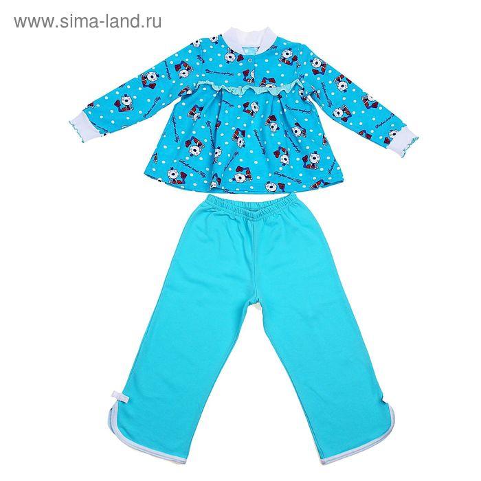 Пижама для девочки, рост 98 (28) см, цвет голубой/бирюзовый (арт. Ф-033_Д)