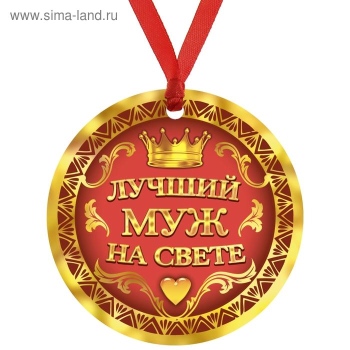 """Медаль """"Лучший муж на свете"""""""